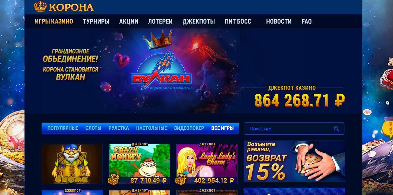 игровые автоматы казино корона грандиозное объединение